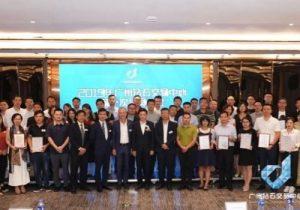 Guangzhou Diamond Exchange bourse 2